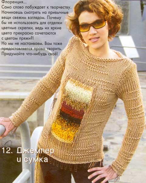 Вязаная мода, ручное вязание и